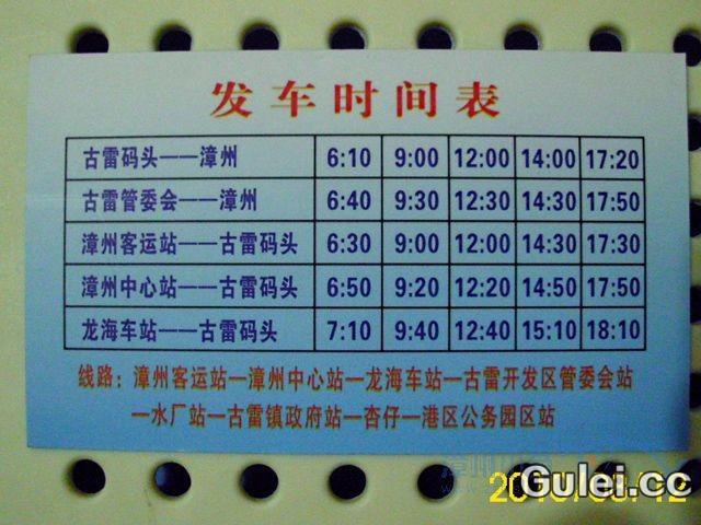 杜浔到厦门漳州泉州福州班车时刻表与电话