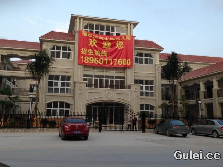 漳州大地幼儿园入驻新港城