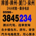 车队3845234